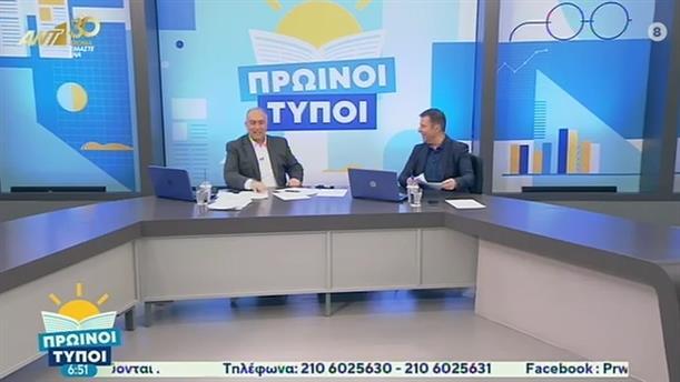 ΠΡΩΙΝΟΙ ΤΥΠΟΙ - 11/01/2020
