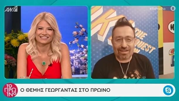 Θέμης Γεωργαντάς – Το Πρωινό – 12/06/2020