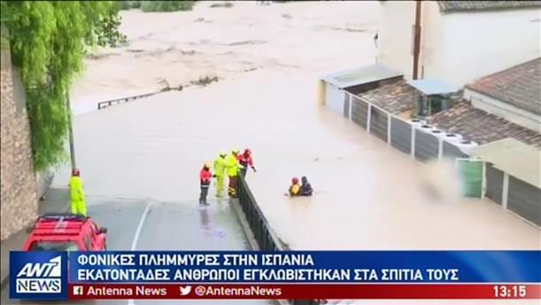 Φονικές οι σαρωτικές πλημμύρες στην Ισπανία