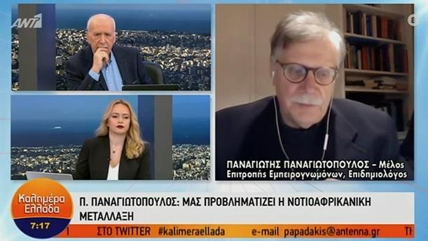 Παναγιώτης Παναγιωτόπουλος - επιδημιολόγος  – ΚΑΛΗΜΕΡΑ ΕΛΛΑΔΑ - 01/02/2021