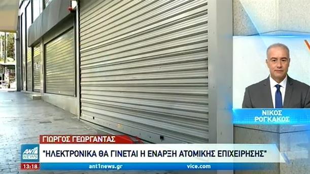 Γεωργαντάς: υπάρχει μειώση στον όγκο των μετακινήσεων