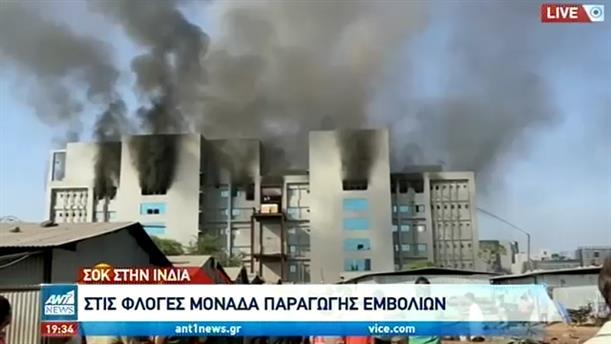 Κορονοϊός: φωτιά σε εργοστάσιο παραγωγής εμβολίων