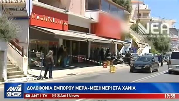 Έγκλημα στην Κρήτη: Τον εκτέλεσε με μια σφαίρα στο κεφάλι