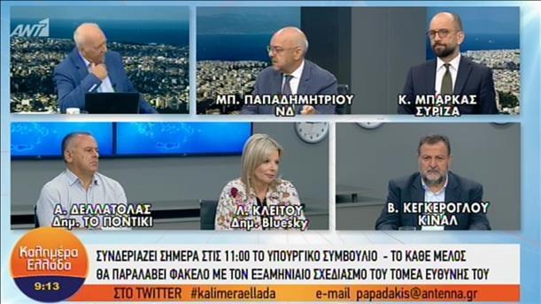 Οι Παπαδημητρίου, Μπάρκας και Κεγκέρογλου στην εκπομπή «Καλημέρα Ελλάδα»