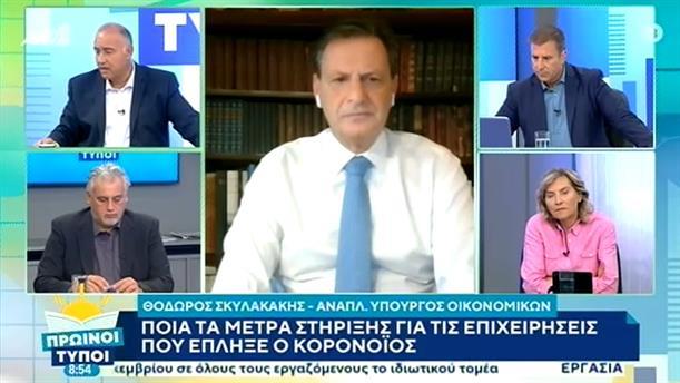 Θεόδωρος Σκυλακάκης - Αναπληρωτής υπουργός Οικονομικών – ΠΡΩΙΝΟΙ ΤΥΠΟΙ - 20/09/2020