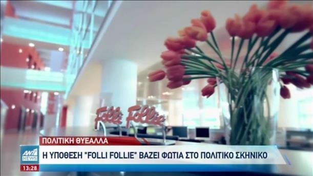 Folli Follie: Πολιτική θύελλα από τις αποκαλύψεις