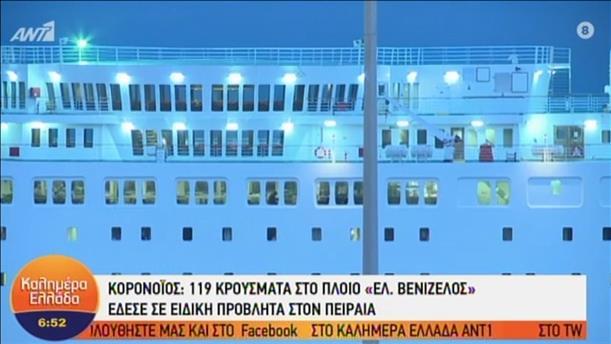 Κορονοϊός: 119 κρούσματα στο πλοίο «Ελευθέριος Βενιζέλος»