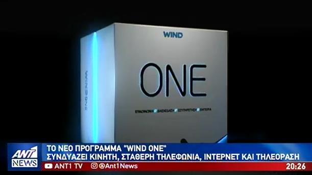 Νέο ελκυστικό πακέτο για τους πελάτες της WIND