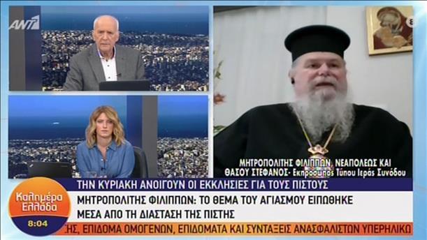 Ο Μητροπολίτης Φιλίππων στην εκπομπή «Καλημέρα Ελλάδα»