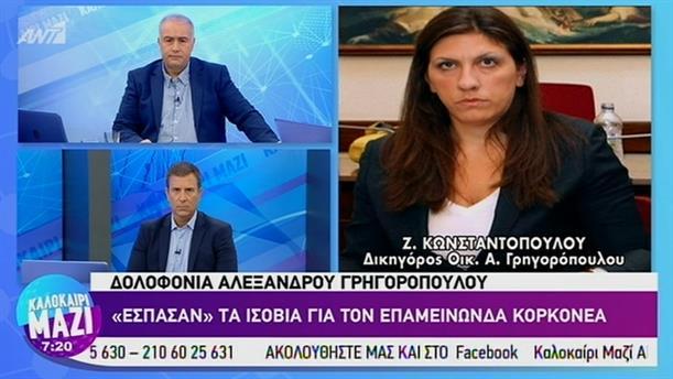 Ζωή Κωνσταντοπούλου - ΚΑΛΟΚΑΙΡΙ ΜΑΖΙ – 30/07/2019