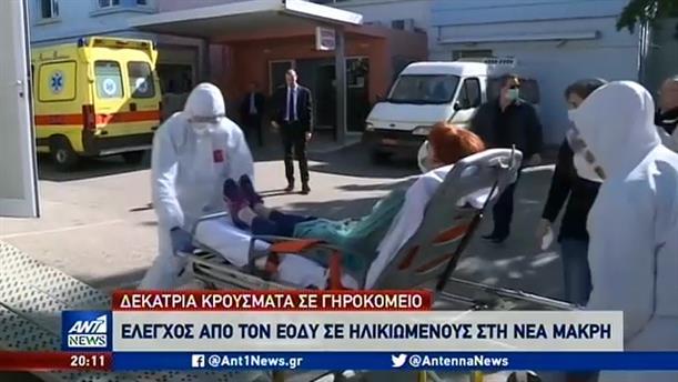 Ακόμη 31 επιβεβαιωμένα κρούσματα κορονοϊού στην Ελλάδα