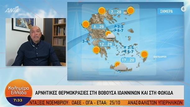 ΚΑΙΡΟΣ – ΚΑΛΗΜΕΡΑ ΕΛΛΑΔΑ - 24/10/2019