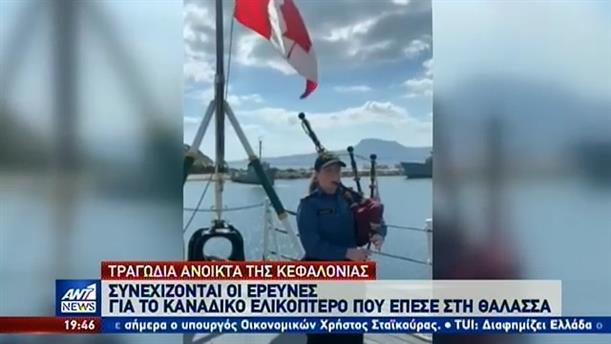 Συντριβή ελικοπτέρου ΝΑΤΟ: Άκαρπες οι έρευνες για τους επιβαίνοντες