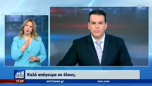 ANT1 NEWS 10-06-2020 ΣΤΗ ΝΟΗΜΑΤΙΚΗ