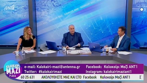 ΚΑΛΟΚΑΙΡΙ ΜΑΖΙ - 25/07/2019