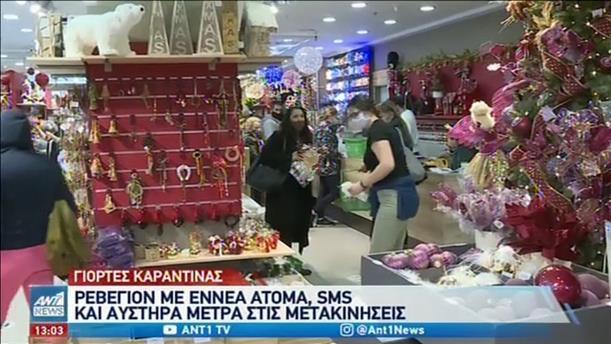 Τα Χριστούγεννα με κορονοϊό στην Ελλάδα