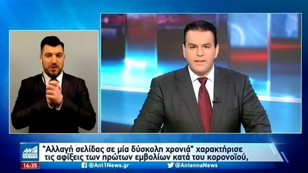 ANT1 NEWS 26-12-2020 ΣΤΗ ΝΟΗΜΑΤΙΚΗ