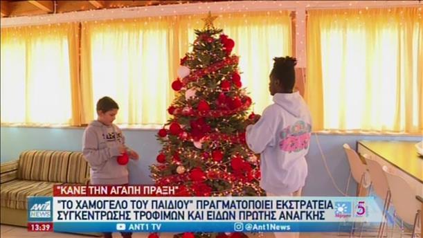 """Ο ΑΝΤ1 και σε αυτές τις γιορτές """"Κάνει την αγάπη, Πράξη"""""""