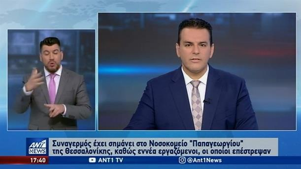 ANT1 NEWS 16-08-2020 ΣΤΗ ΝΟΗΜΑΤΙΚΗ