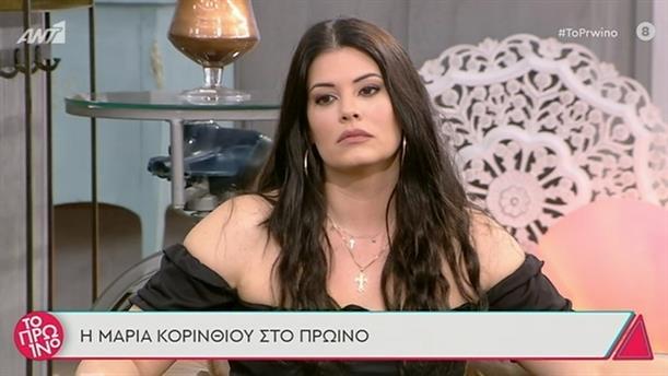 Μαρία Κορινθίου – Το Πρωινό – 04/02/2021