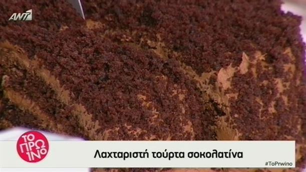 Λαχταριστή τούρτα σοκολατίνα