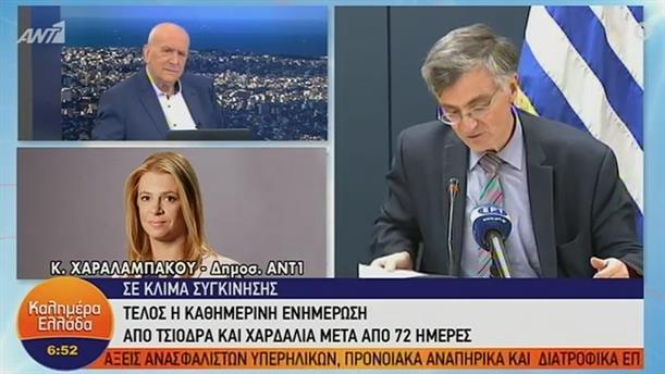 Τέλος η καθημερινή ενημέρωση από Τσιόδρα και Χαρδαλιά – ΚΑΛΗΜΕΡΑ ΕΛΛΑΔΑ – 27/05/2020