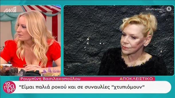 """Η Ρουμπίνη Βασιλακοπούλου στο """"Πρωινό"""""""