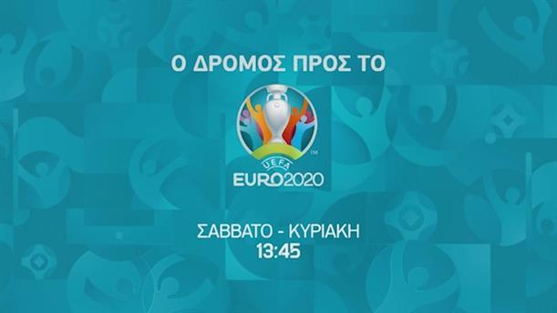 Ο Δρόμος προς το Euro 2020 - Σάββατο - Κυριακή στις 13:45
