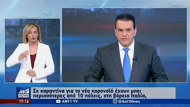 ANT1 NEWS 23-02-2020 ΣΤΗ ΝΟΗΜΑΤΙΚΗ