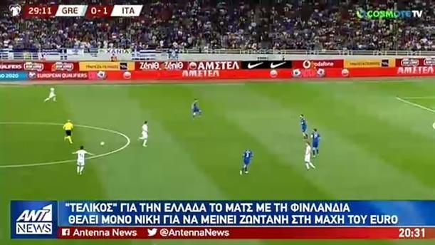 """Προκριματικά Euro 2020: """"Τελικός"""" το ματς στην Φινλανδία"""