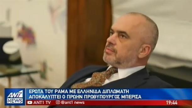 Τον ερωτικό δεσμό του Έντι Ράμα με Ελληνίδα διπλωμάτη αποκάλυψε ο Μπερίσα