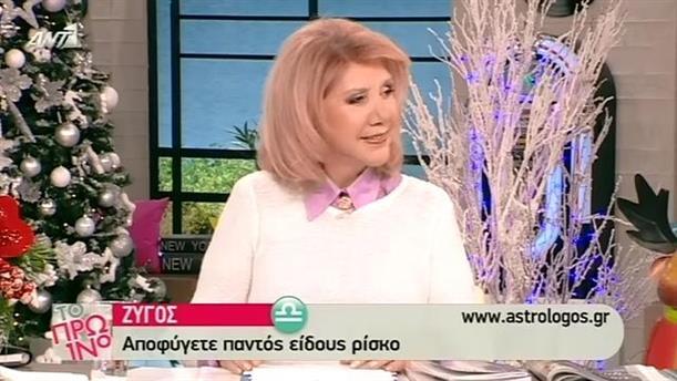 Αστρολογία - 16/12/2014