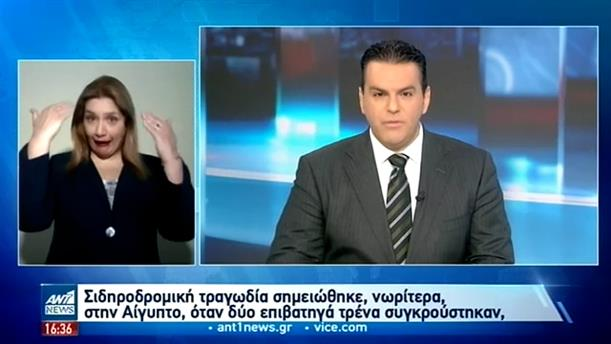 ANT1 NEWS 26-03-2021 ΣΤΗ ΝΟΗΜΑΤΙΚΗ