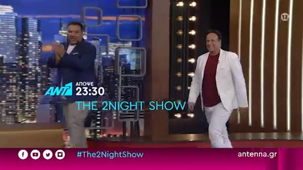 THE 2NIGHT SHOW – Πέμπτη 24/09