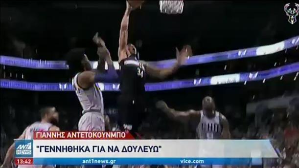 NBA: Ο Γιάννης Αντετοκούνμπο «ρίχνεται στην μάχη»