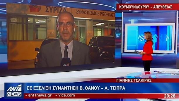 Συνάντηση Τσίπρα-Θάνου μετά την κρίσιμη ΠΓ του ΣΥΡΙΖΑ
