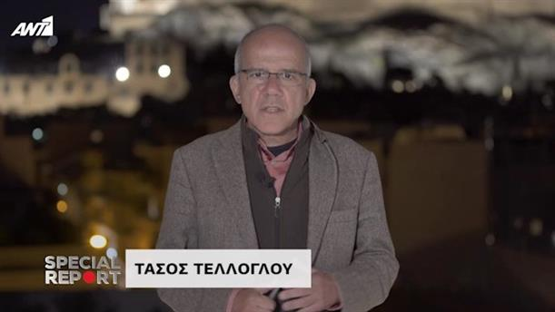 SPECIAL REPORT - ΕΠΕΙΣΟΔΙΟ 21 - Β ΚΥΚΛΟΣ
