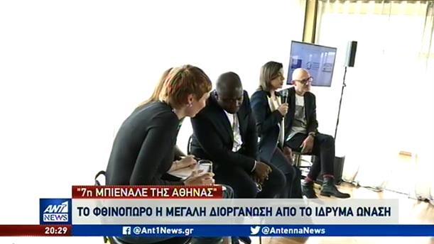 Ανακοινώθηκε η 7η Μπιενάλε της Αθήνας