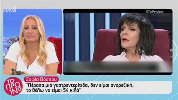 """Η Σοφία Βόσσου εξηγεί γιατί """"χάθηκε"""" ο Ανδρέας Μικρούτσικος"""