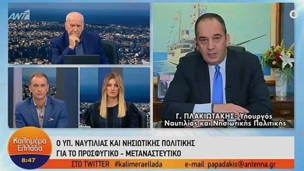 Γ. Πλακιωτιάκης – ΚΑΛΗΜΕΡΑ ΕΛΛΑΔΑ – 08/11/2019