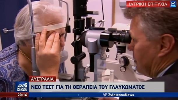 Νέο τεστ ανιχνεύει τον κίνδυνο για γλαύκωμα
