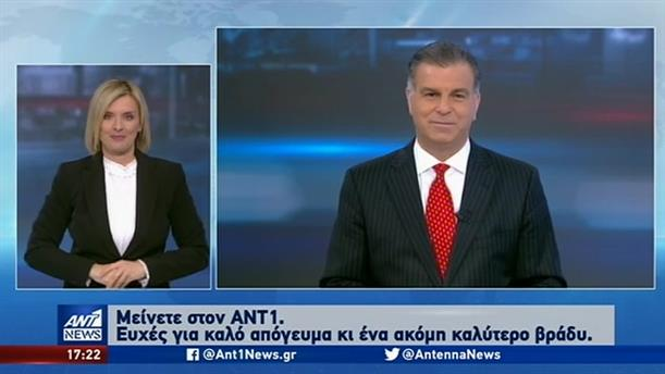 ANT1 NEWS 15-12-2019 ΣΤΗ ΝΟΗΜΑΤΙΚΗ