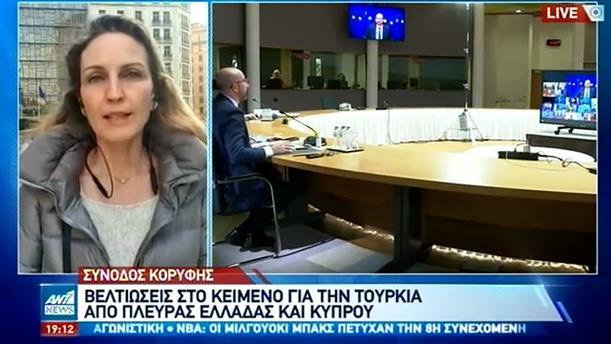 Σύνοδος Κορυφής: Αυστηρό μήνυμα ΕΕ-ΗΠΑ στην Τουρκία