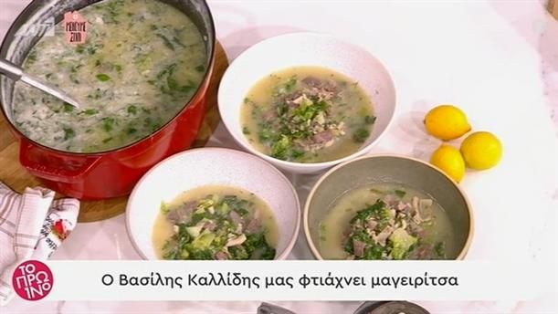 Μαγειρίτσα - Το Πρωινό - 13/04/2020