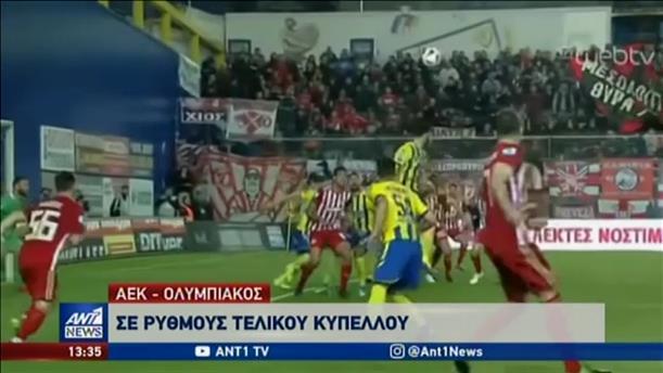 Στους ρυθμούς του τελικού του κυπέλλου Ελλάδος κινούνται ΑΕΚ και Ολυμπιακός