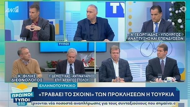 Άδωνις Γεωργιάδης – ΠΡΩΙΝΟΙ ΤΥΠΟΙ - 14/12/2019