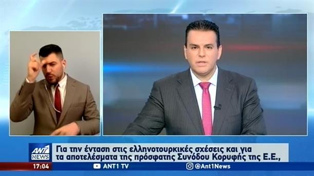 ANT1 NEWS 23-07-2020 ΣΤΗ ΝΟΗΜΑΤΙΚΗ