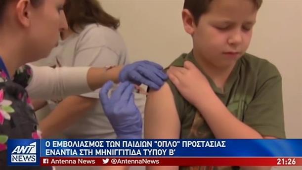 «Καμπανάκι» ιατρών για εμβολιασμό-«ασπίδα» στην μηνιγγίτιδα Β