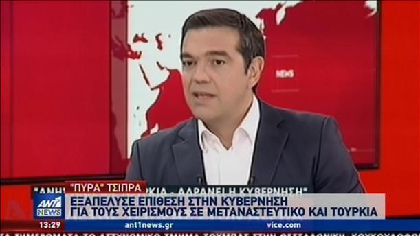 Επίθεση Τσίπρα στην κυβέρνηση
