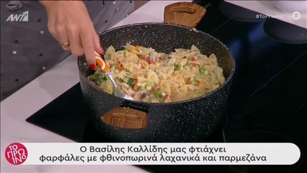 Φαρφάλες με φθινοπωρινά λαχανικά και παρμεζάνα από τον Βασίλη Καλλίδη